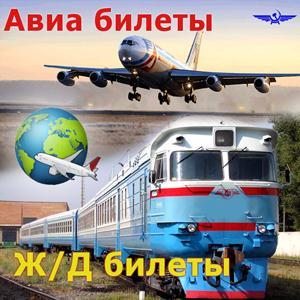 Авиа- и ж/д билеты Катав-Ивановска