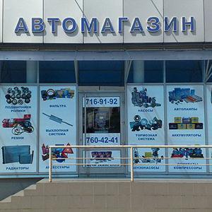 Автомагазины Катав-Ивановска