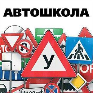 Автошколы Катав-Ивановска