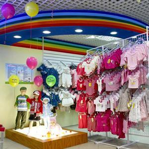 Детские магазины Катав-Ивановска