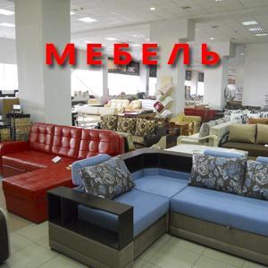 Магазины мебели Катав-Ивановска