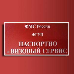Паспортно-визовые службы Катав-Ивановска