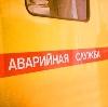 Аварийные службы в Катав-Ивановске