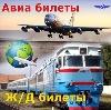 Авиа- и ж/д билеты в Катав-Ивановске