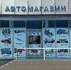 Автомагазины в Катав-Ивановске
