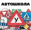 Автошколы в Катав-Ивановске