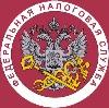 Налоговые инспекции, службы в Катав-Ивановске