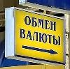 Обмен валют в Катав-Ивановске
