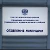 Отделения полиции в Катав-Ивановске