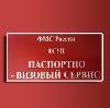 Паспортно-визовые службы в Катав-Ивановске