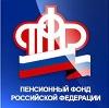 Пенсионные фонды в Катав-Ивановске