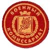 Военкоматы, комиссариаты в Катав-Ивановске
