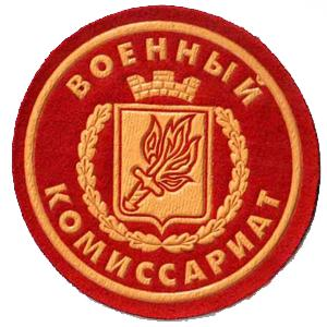 Военкоматы, комиссариаты Катав-Ивановска